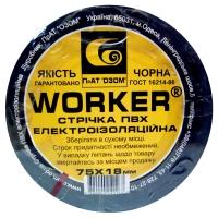 Изолента ПВХ Worker (75х18мм), черная