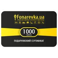 Сертификат подарочный (1000грн.)