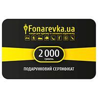 Сертификат подарочный (2000грн.)