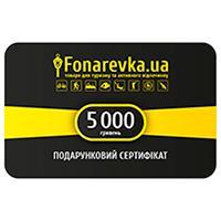 Сертификат подарочный (5000грн.)