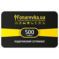 Сертификат подарочный (500грн.)