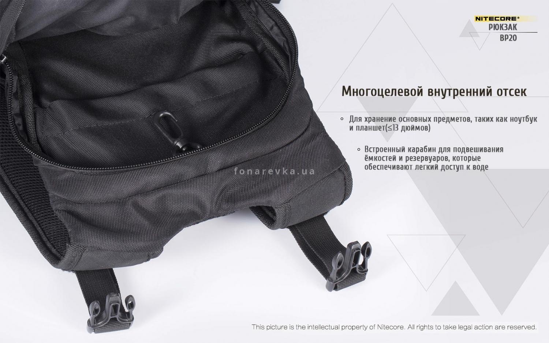 89aa05457b5e Рюкзак тактический Nitecore BP20 (Cordura 1000D), черный